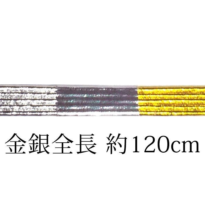 sk0019水引素材 金銀5筋 全長約120cm(40号)