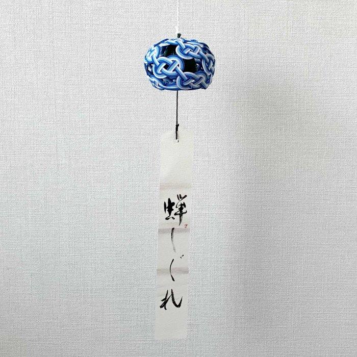 ko0264加賀水引風鈴 ブルー