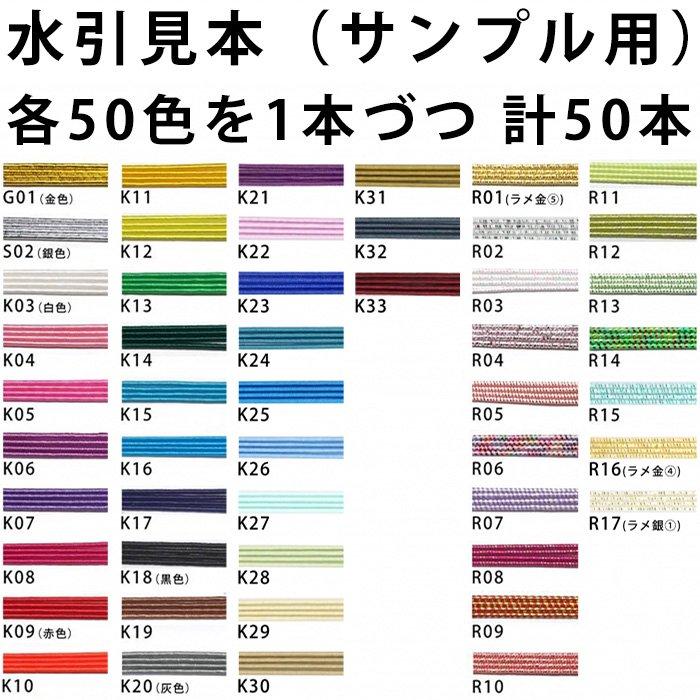 sk0006-sample水引サンプル素材 50色×1本 合計50本セット【水引色見本】