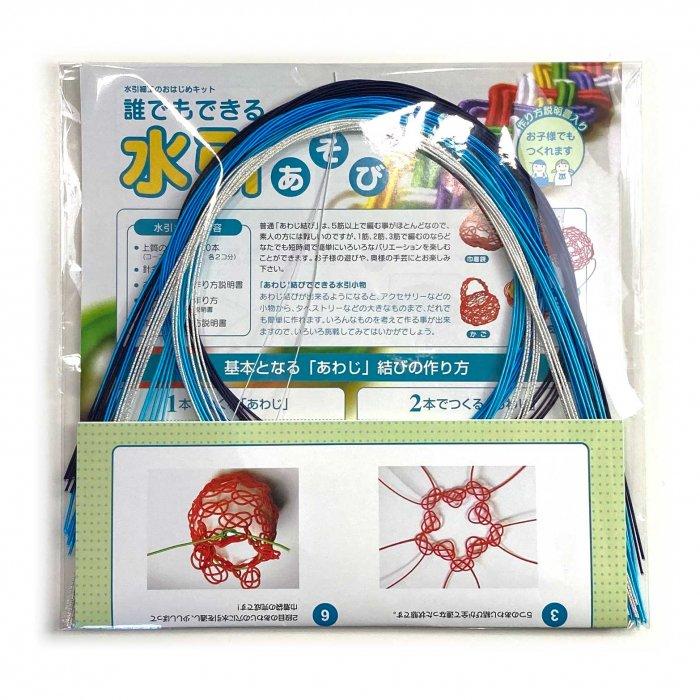 sk0001-b水引キット 誰でもできる水引あそび ブルー系