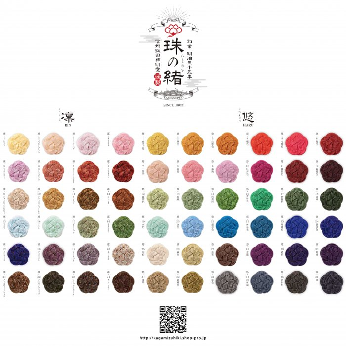 sk0020-10水引素材 珠の緒(たまのお)10本