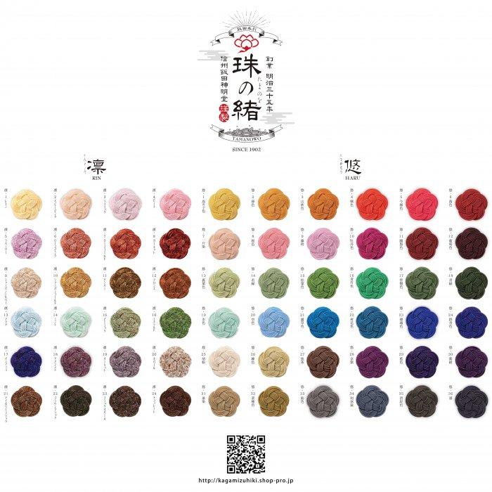 sk0020-50水引素材 珠の緒(たまのお)50本