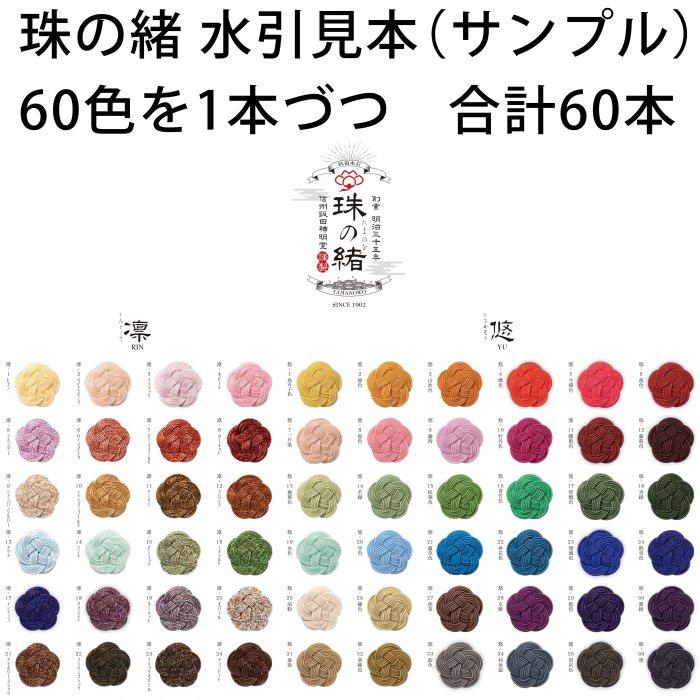 sk0020-sample水引素材 珠の緒(たまのお)サンプル素材 60色×1本 合計60本セット【水引色見本】