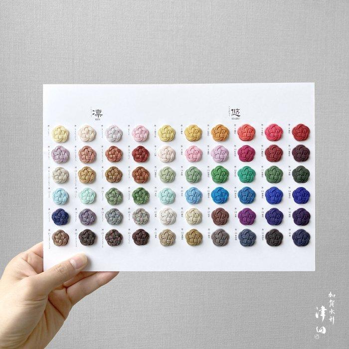 sk0020-sample2 珠の緒(たまのお)水引素材 色見本ボード A4サイズ