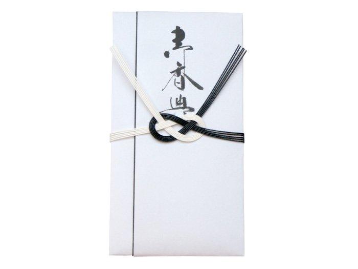 fk0002黒白 お香典(18.5×10cm)