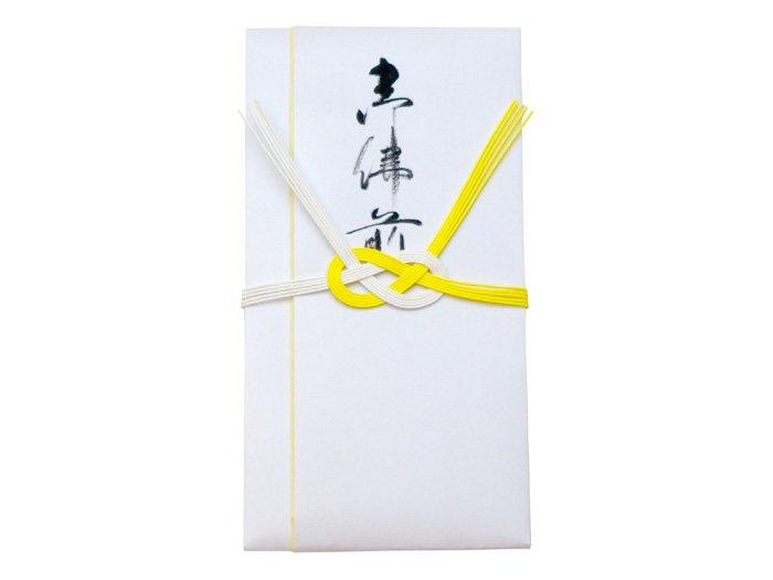 fk0005黄白 ご仏前(18.5×10cm)