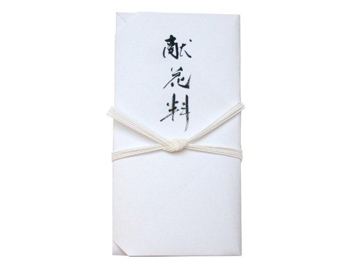 fk0006白白 献花料(18.5×10cm)
