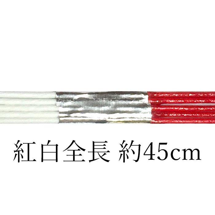 sk0008水引素材 紅白5筋 全長約45cm(15号)