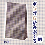 ギンガムチェック紙袋Mサイズ ■ブルー