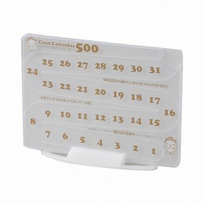 コインカレンダー 500