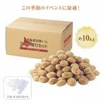 ノベルティ・粗品で人気の「北海道じゃがいもつかみどり10kg(10名様)」