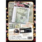 ノベルティ・粗品で人気の「ドル札柄財布」