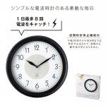 ノベルティ・粗品で人気の「壁掛け電波時計」