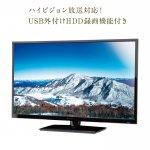 ノベルティ・粗品で人気の「32型ハイビジョンLEDテレビ(外付HDD録画対応)」