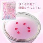 ノベルティ・粗品で人気の「【国産】花びら浮かぶ、さくらの湯。入浴料」