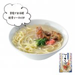 ノベルティ・粗品で人気の「琉球美ら御膳 ソーキそば2食入」