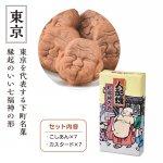 ノベルティ・粗品で人気の「東京銘菓 七福神万寿人形焼」
