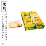 ノベルティ・粗品で人気の「広島レモンラスク6個入」