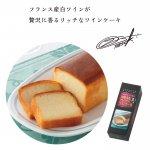 ノベルティ・粗品で人気の「田崎真也プレミアムワインケーキ」
