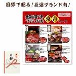 ノベルティ・粗品で人気の「目録で贈る 国産ブランド肉/秀吉コース」
