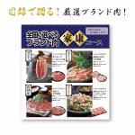 ノベルティ・粗品で人気の「目録で贈る 国産ブランド肉/家康コース」