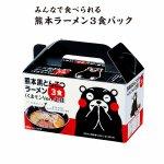 ノベルティ・粗品で人気の「熊本黒とんこつラーメン3食入(くまモンVer) 」