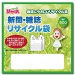 新聞・雑誌リサイクル袋5P