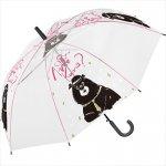 ノベルティ・粗品で人気の「【婦人傘】ビニール・ジェントルベア 1個」