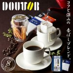 ドトール/ドリップパック(8袋入) コクと深みの香ばしブレンド