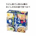 ノベルティ・粗品で人気の「本場うどん県の食べ歩き4食セット」