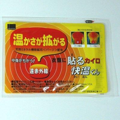 ノベルティ・粗品で人気の「【国産】遠赤外線カイロ 快温くん貼るタイプレギュラー」