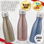 ノベルティ・粗品で人気の「 メタリックスタイリッシュボトル260ml 1個」