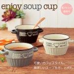 ノベルティ・粗品で人気の「エンジョイ/スープカップ 1個」