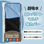 ノベルティ・粗品で人気の「超吸水コンパクトマルチ傘カバー 1個」