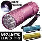 ノベルティ・粗品で人気の「カラフル9灯式LEDパワーライト 1個」