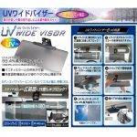 【国産】UV ワイドバイザー 1個