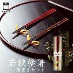 ノベルティ・粗品で人気の「【国産】若狭塗箸&箸置きセット 1個」