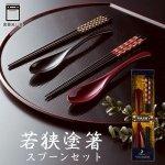 【国産】若狭塗箸&スプーンセット 1個