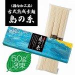 ノベルティ・粗品で人気の「古式熟成素麺島の糸 3束」