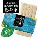 ノベルティ・粗品で人気の「古式熟成素麺島の糸 5束」