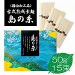 ノベルティ・粗品で人気の「古式熟成素麺島の糸 15束」