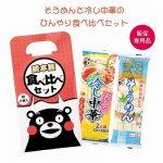 ノベルティ・粗品で人気の「熊本麺食べ比べ夏セット」