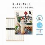 ノベルティ・粗品で人気の「伝統の味 手延べ三輪素麺(木箱入)」