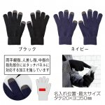 ノベルティ・粗品で人気の「タッチ手袋 1個」