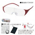 ノベルティ・粗品で人気の「メガネ型ルーペ(エンジ)」