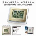 ノベルティ・粗品で人気の「スタイリッシュ インテリア電波時計」
