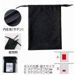 ノベルティ・粗品で人気の「スウェードスタイル巾着(S)(ブラック)」