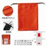 ノベルティ・粗品で人気の「スウェードスタイル巾着(S)(オレンジ)」