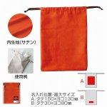 ノベルティ・粗品で人気の「スウェードスタイル巾着(M)(オレンジ)」