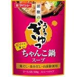 ノベルティ・粗品で人気の「うまさ ぎゅっ ちゃんこ鍋スープ」